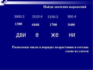 1300 6040 3600 1700 Найди значения выражений Расположи числа в порядке возрас