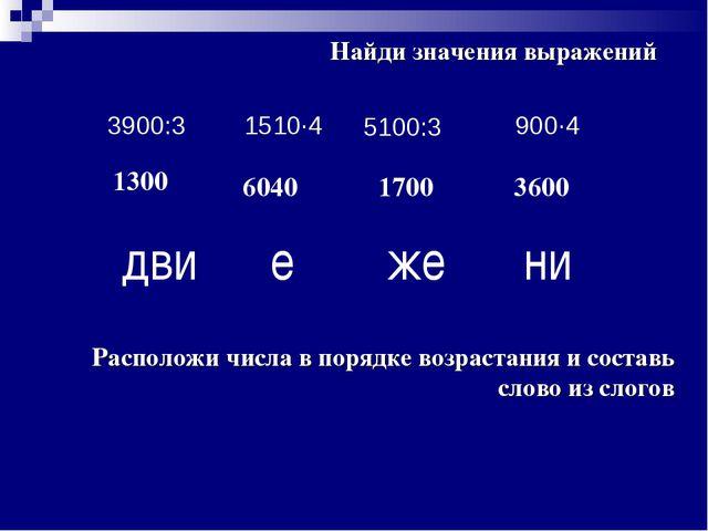 1300 6040 3600 1700 Найди значения выражений Расположи числа в порядке возрас...