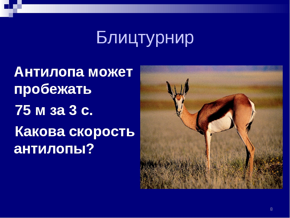 Блицтурнир Антилопа может пробежать 75 м за 3 с. Какова скорость антилопы? *