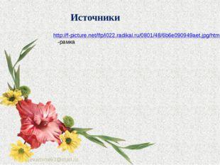 http://f-picture.net/lfp/i022.radikal.ru/0801/48/6b6e090949aet.jpg/htm -рамка