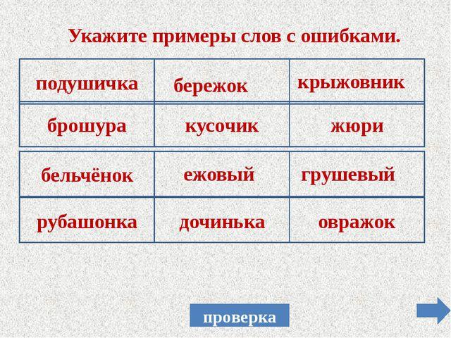 Укажите примеры слов с ошибками. проверка бережок крыжовник ежовый грушевый
