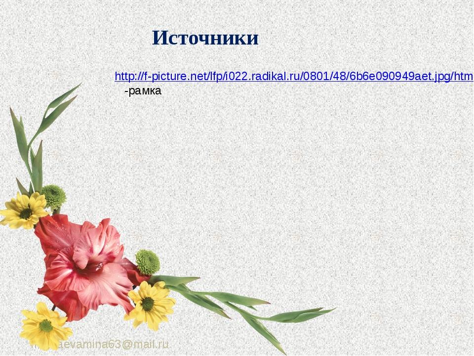 http://f-picture.net/lfp/i022.radikal.ru/0801/48/6b6e090949aet.jpg/htm -рамка...