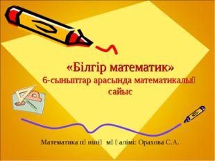 «Білгір математик» 6-сыныптар арасында математикалық сайыс Математика пәніні