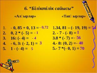 """6. """"Біліктілік сайысы"""" - 0,72 - 1 - 4 5 - 0, 85 + 0, 13 = 0, 2 * (- 5) = 16:"""