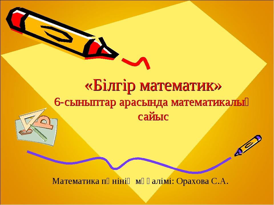 «Білгір математик» 6-сыныптар арасында математикалық сайыс Математика пәніні...
