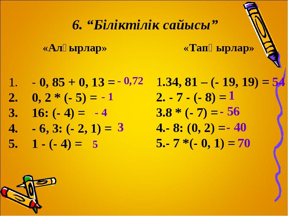 """6. """"Біліктілік сайысы"""" - 0,72 - 1 - 4 5 - 0, 85 + 0, 13 = 0, 2 * (- 5) = 16:..."""