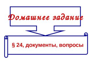 Домашнее задание § 24, документы, вопросы