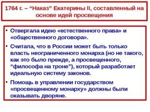 """1764 г. – """"Наказ"""" Екатерины II, составленный на основе идей просвещения Отвер"""
