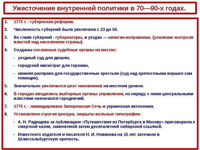 Ужесточение внутренней политики в 70—90-х годах. 1775 г. - губернская реформа...