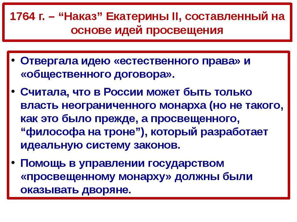 """1764 г. – """"Наказ"""" Екатерины II, составленный на основе идей просвещения Отвер..."""