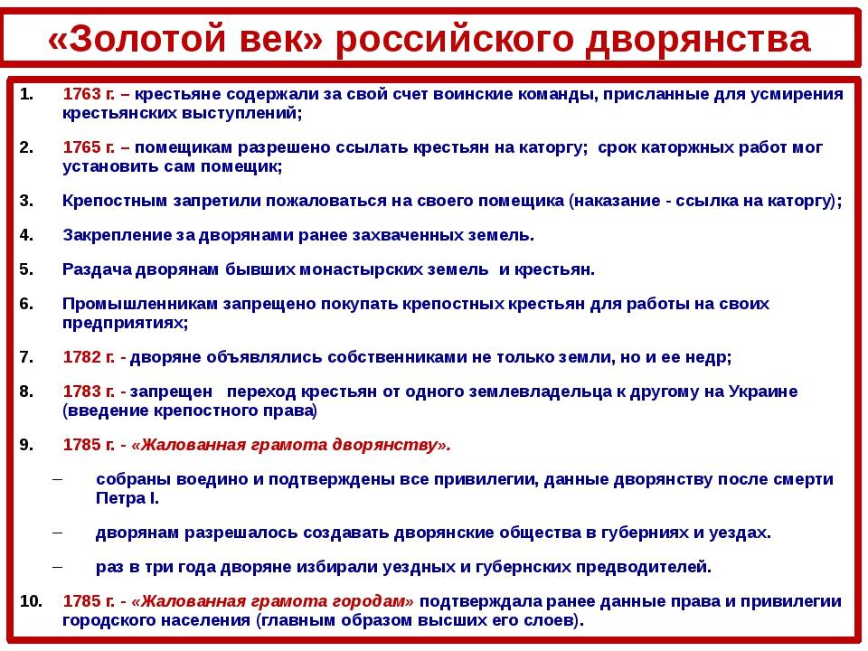 «Золотой век» российского дворянства 1763 г. – крестьяне содержали за свой сч...
