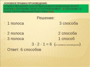 Решение: 1 полоса 3 способа 2 полоса 2 способа 3 полоса 1 способ 3 ∙ 2 ∙ 1 =