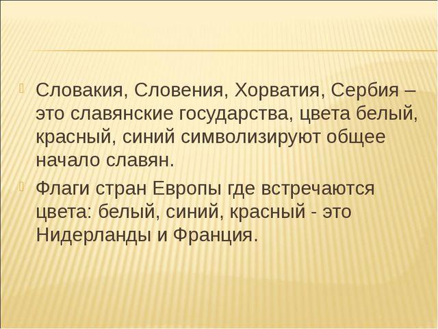 Словакия, Словения, Хорватия, Сербия – это славянские государства, цвета белы...