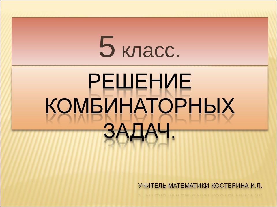 5 класс.