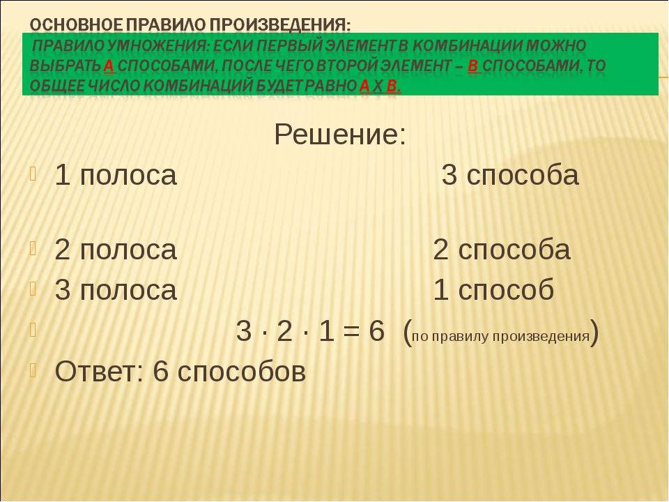 Решение: 1 полоса 3 способа 2 полоса 2 способа 3 полоса 1 способ 3 ∙ 2 ∙ 1 =...