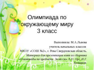 3) Чем зимой питается лось? А) веточками и корой Б) мышами - полевками В) сос