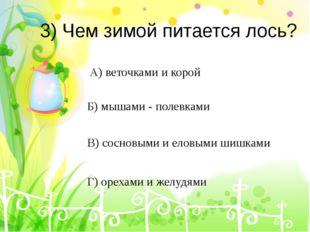 6) Листья растениям нужны для того, чтобы………. А) дышать и питаться Б) брать в