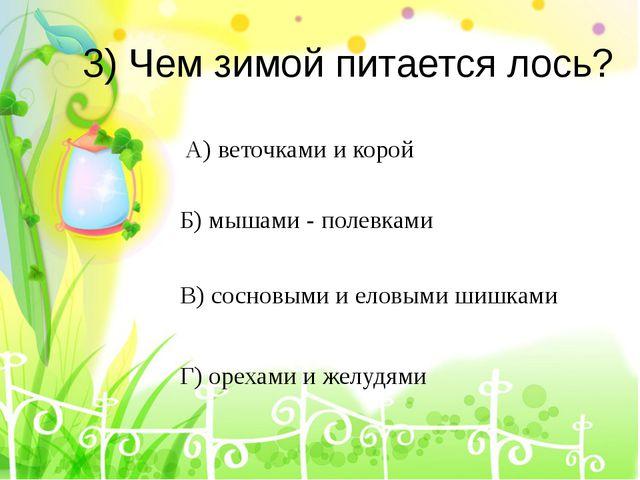 6) Листья растениям нужны для того, чтобы………. А) дышать и питаться Б) брать в...