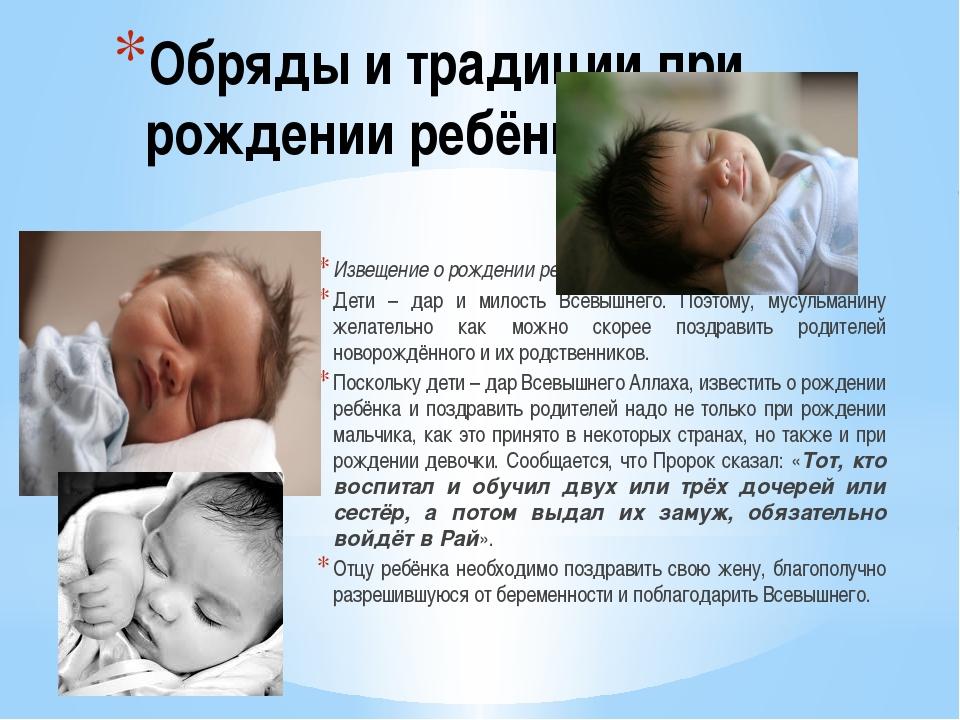 Поздравленья мусульманину с рождением ребенка