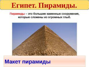 Египет. Пирамиды. Пирамиды – это большие каменные сооружения, которые сложены