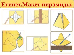 Египет.Макет пирамиды.