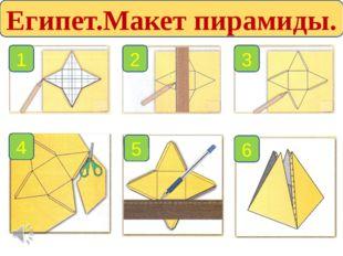 Египет.Макет пирамиды. 1 2 3 4 5 6