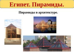 Египет. Пирамиды. Пирамиды в архитектуре.