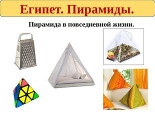 Египет. Пирамиды. Пирамида в повседневной жизни.