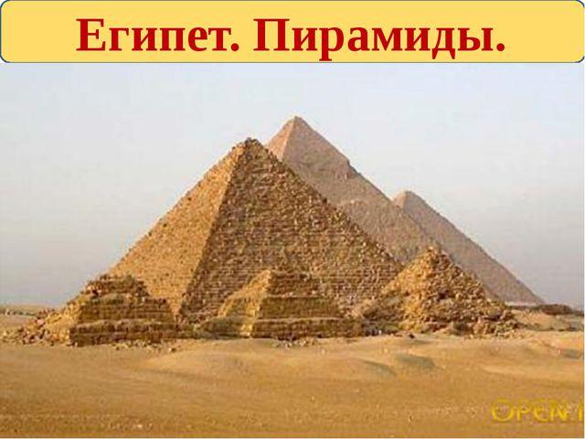 Египет. Египет. Пирамиды.