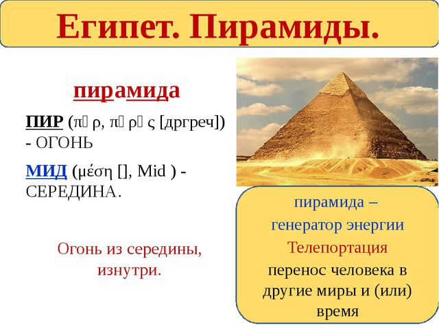 пирамида ПИР(πῦρ, πῠρός [дргреч]) - ОГОНЬ МИД (μέση [], Mid ) - СЕРЕДИНА. Ог...