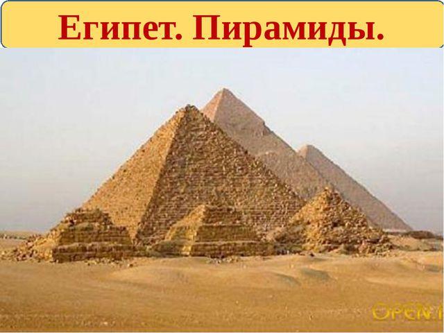 Египет. Пирамиды.