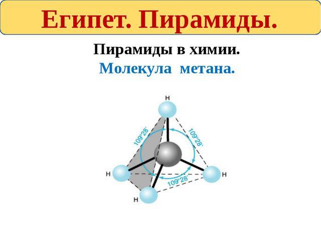 Египет. Пирамиды. Пирамиды в химии. Молекула метана.