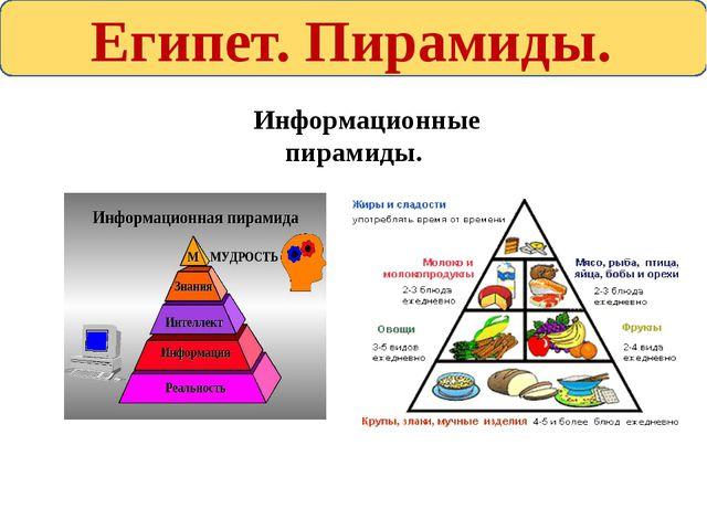 Египет. Пирамиды. Информационные пирамиды.