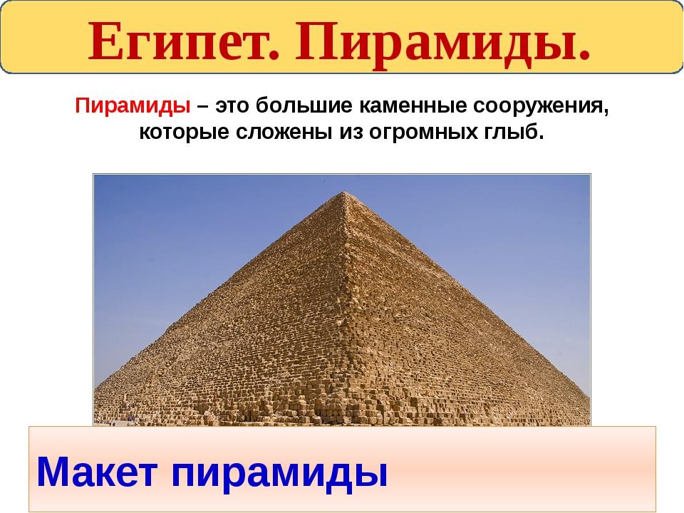 Египет. Пирамиды. Пирамиды – это большие каменные сооружения, которые сложены...