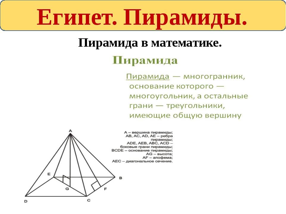 Египет. Пирамиды. Пирамида в математике.