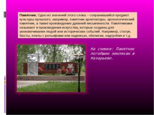 На снимке: Памятник погибшим землякам в Назарьево. Памятник. Одно из значений