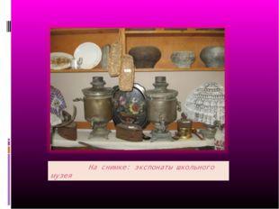 На снимке: экспонаты школьного музея