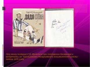 Эту книгу подарил С.В. Михалков при посещении Назарьева и встречаясь со школь