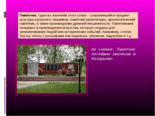 На снимке: Памятник погибшим землякам в Назарьево. Памятник. Одно из значений...