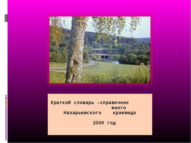 Краткий словарь –справочник юного Назарьевского краеведа 2009 год