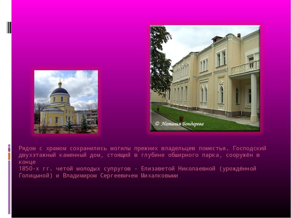 Рядом с храмом сохранились могилы прежних владельцев поместья. Господский дву...