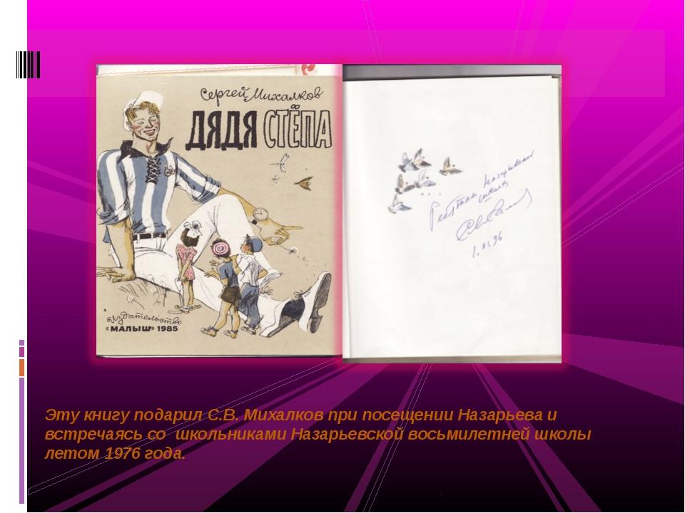 Эту книгу подарил С.В. Михалков при посещении Назарьева и встречаясь со школь...