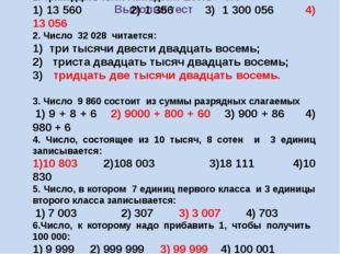 Выполни тест 1. Тринадцать тысяч пятьдесят шесть – это 1) 13 560