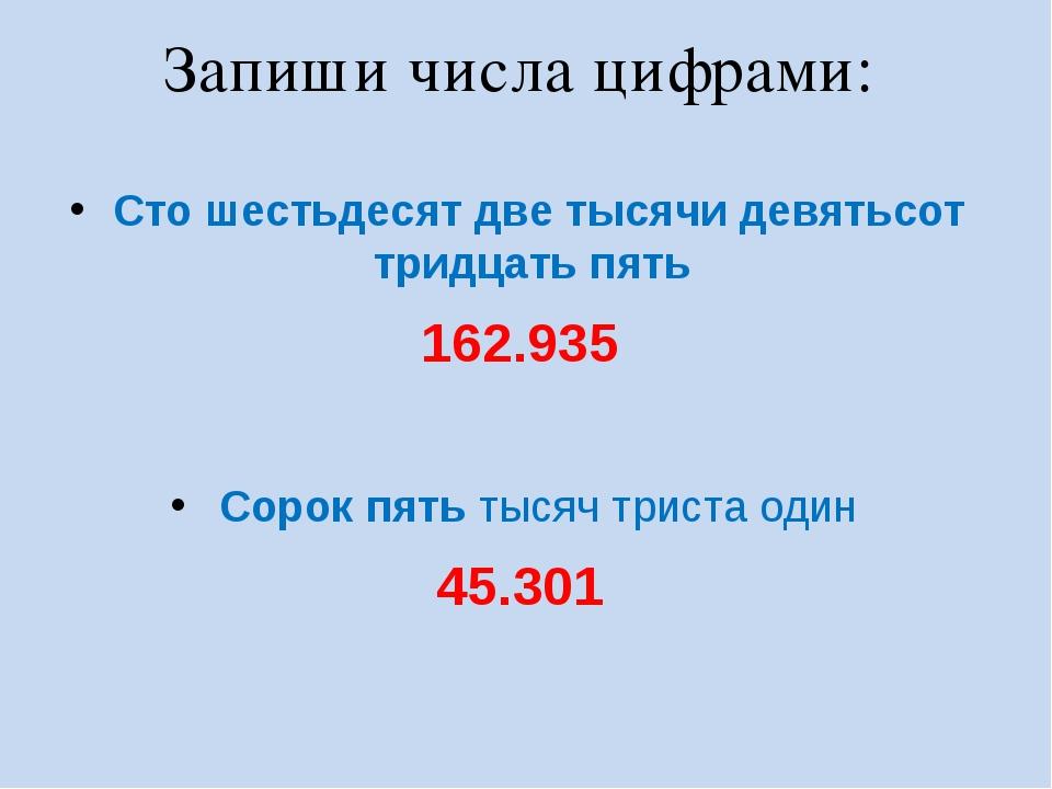 Запиши числа цифрами: Сто шестьдесят две тысячи девятьсот тридцать пять 162.9...
