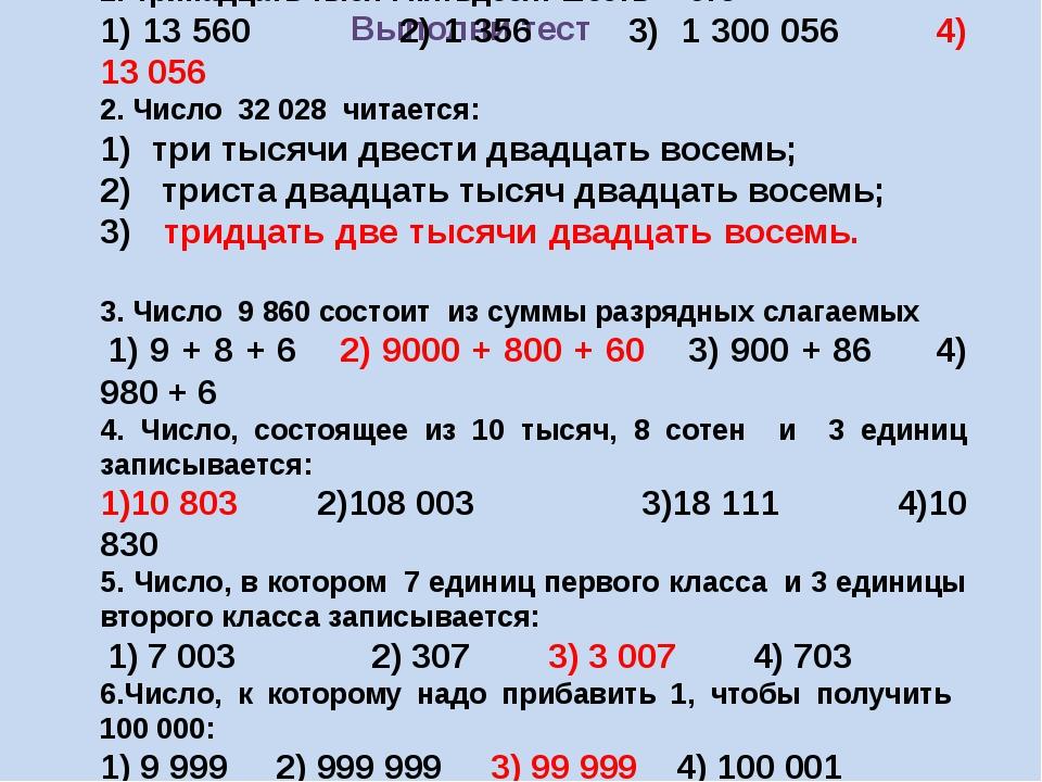 Выполни тест 1. Тринадцать тысяч пятьдесят шесть – это 1) 13 560      ...