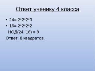 Ответ ученику 4 класса 24= 2*2*2*3 16= 2*2*2*2 НОД(24, 16) = 8 Ответ: 8 квадр