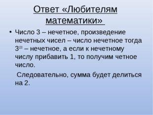 Ответ «Любителям математики» Число 3 – нечетное, произведение нечетных чисел