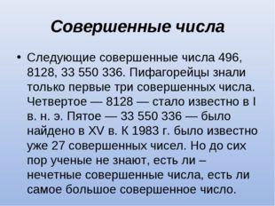 Совершенные числа Следующие совершенные числа 496, 8128, 33 550 336. Пифагоре