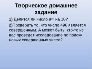 Творческое домашнее задание 1) Делится ли число 92000 на 10? 2)Проверить то,