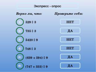 Экспресс - опрос Верно ли, что: 529  3 Проверьте себя: НЕТ 1) ДА 2) НЕТ 3) Н